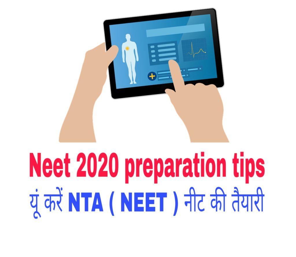 Neet 2020 preparation tips : यूं करें NTA नीट की तैयारी