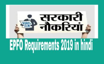 epfo requirements 2019 in hindi