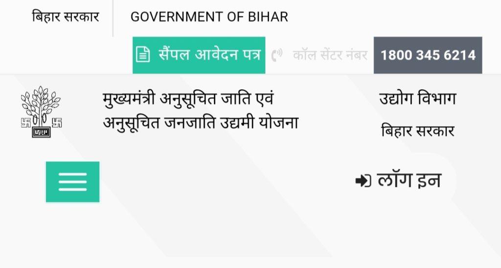 बिहार एससी-एसटी उद्यमी योजना : ऑनलाइन आवेदन , एप्लीकेशन फॉर्म