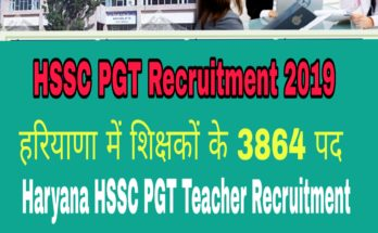 HSSC PGT Recruitment 2019 : हरियाणा में शिक्षकों के 3864 पद