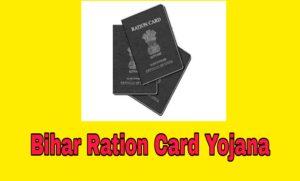 बिहार राशन कार्ड ऑनलाइन