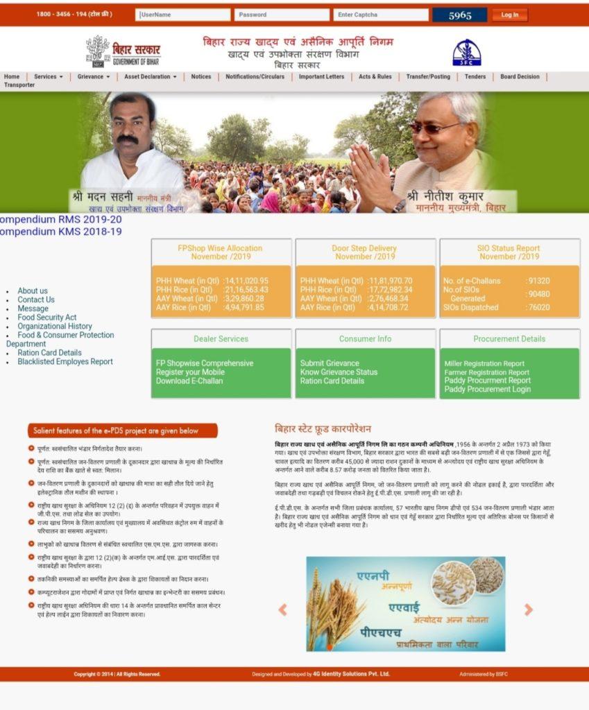 Bihar Ration Card New List 2019-20