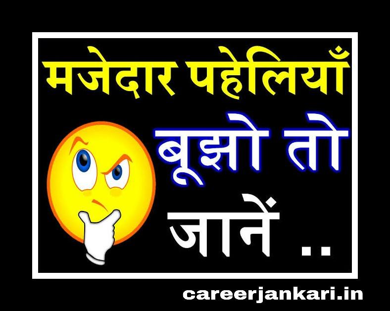 Hindi paheli