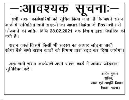 Bihar Ration card name add