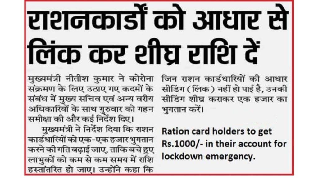 Bihar Ration Card New List 2020