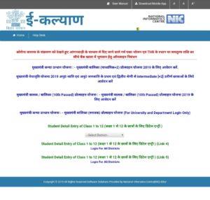 Bihar Anganwadi Corona Sahayata online Apply