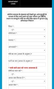 Bihar Anganwadi yojna online Apply