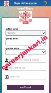 Bihar Corona Sahayata App Download