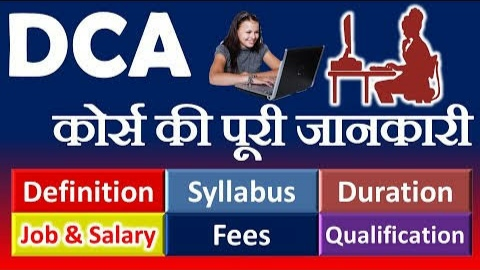 What is DCA in Hindi