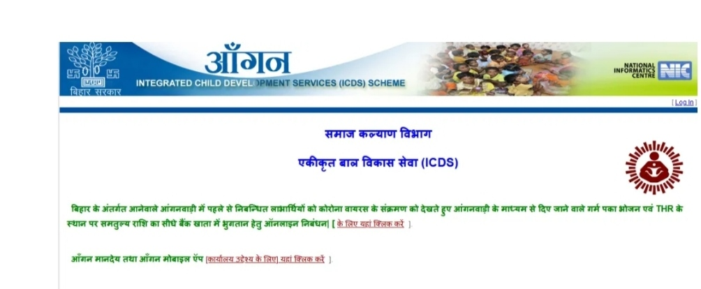 Bihar Anganbadi Online Apply