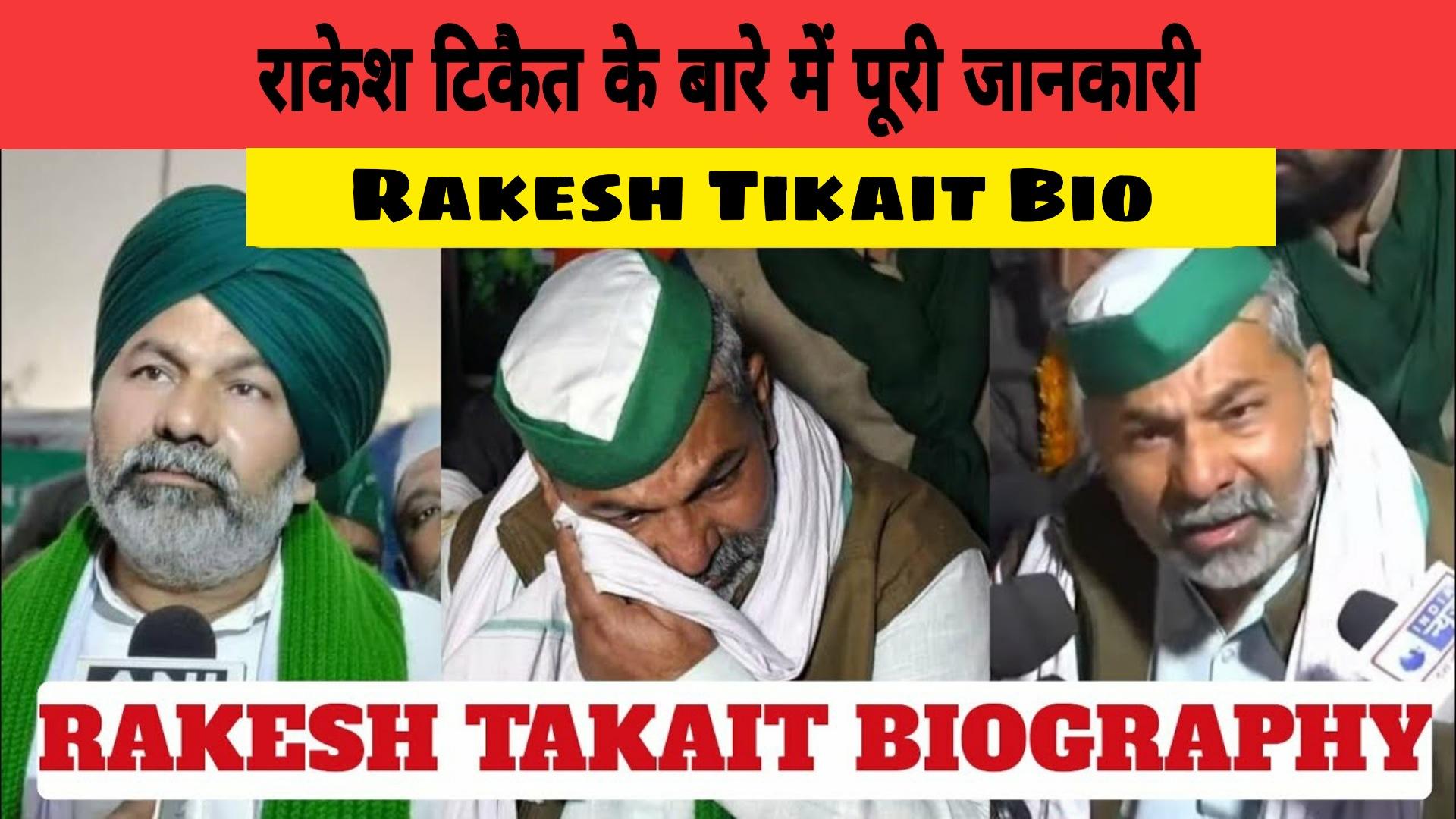 Rakesh Tikait Biography in Hindi