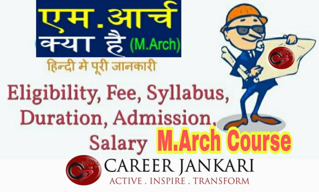 M.Arch Kaise Kare