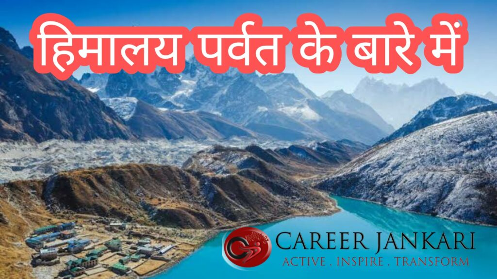 Himalaya parvat ke bare mein Bataiye