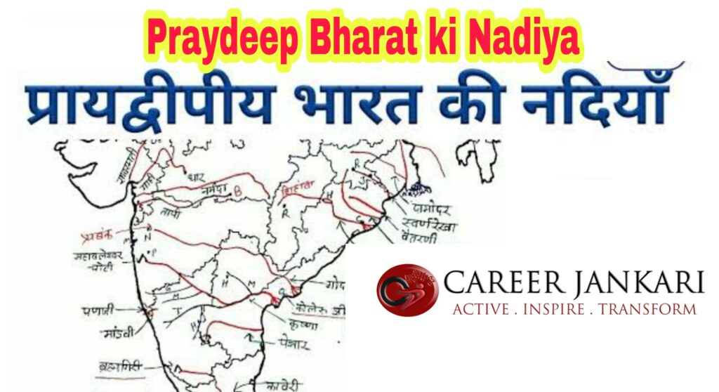 Praydeep Bharat ki Nadiya
