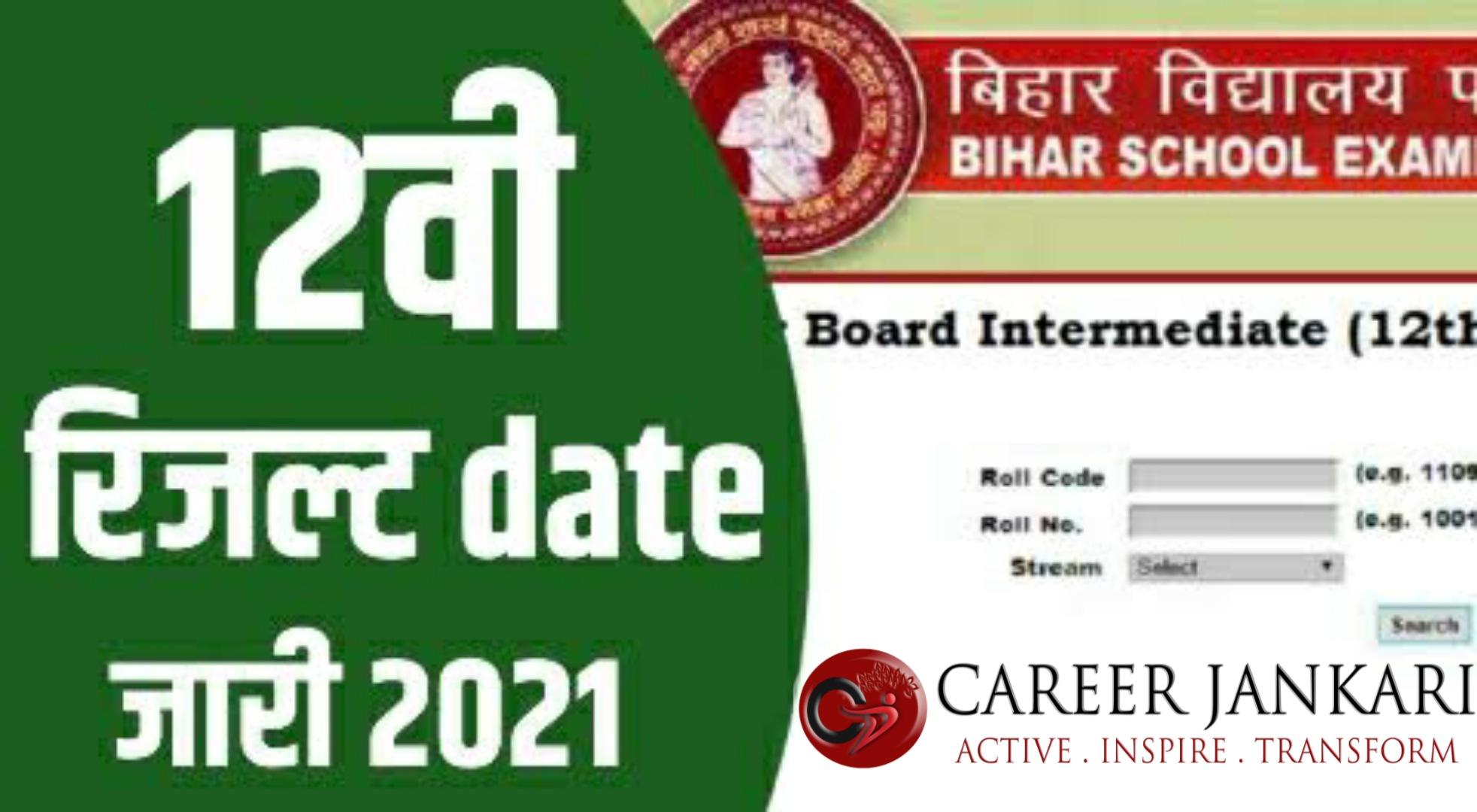 BSEB Bihar Board Inter Result Date 2021