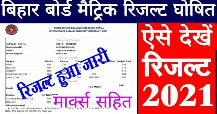 Bihar Board 10th Result 2021 Out