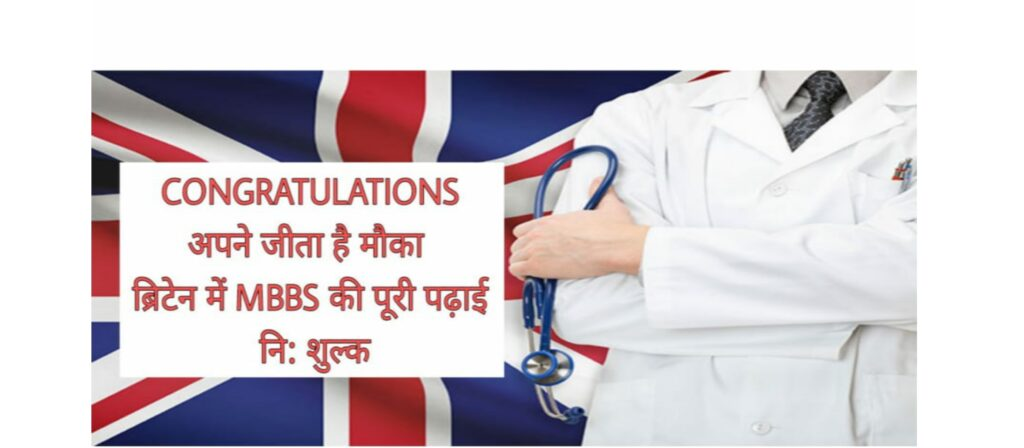 Free mbbs in uk