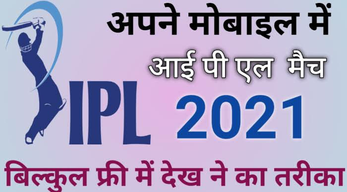 How to Watch Free IPL