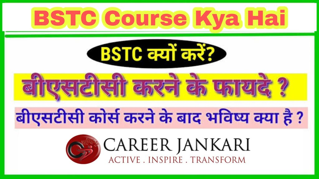 BSTC course Kya Hai