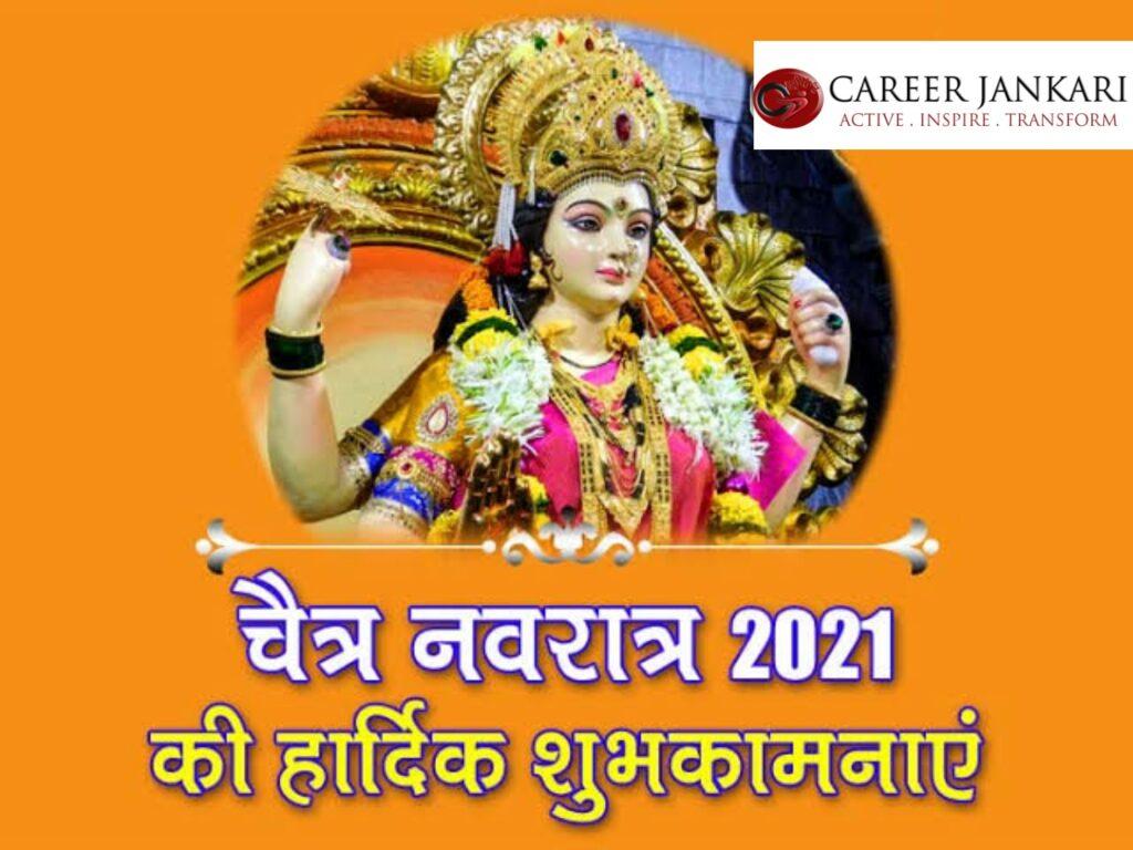 Chaitr Navratri 2021