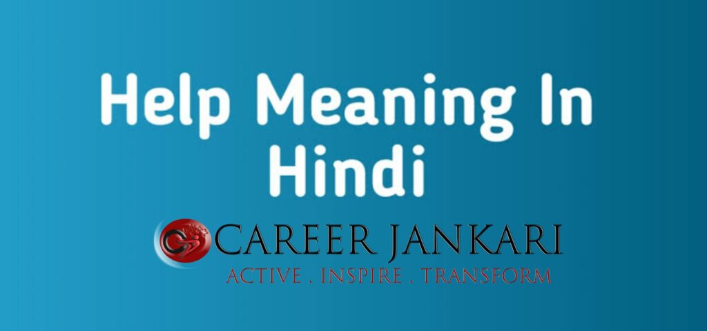 Help meaning in Hindi
