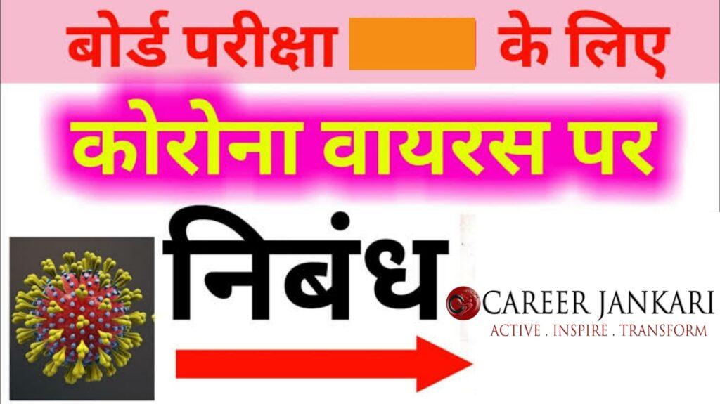 Corona Virus Essay in Hindi