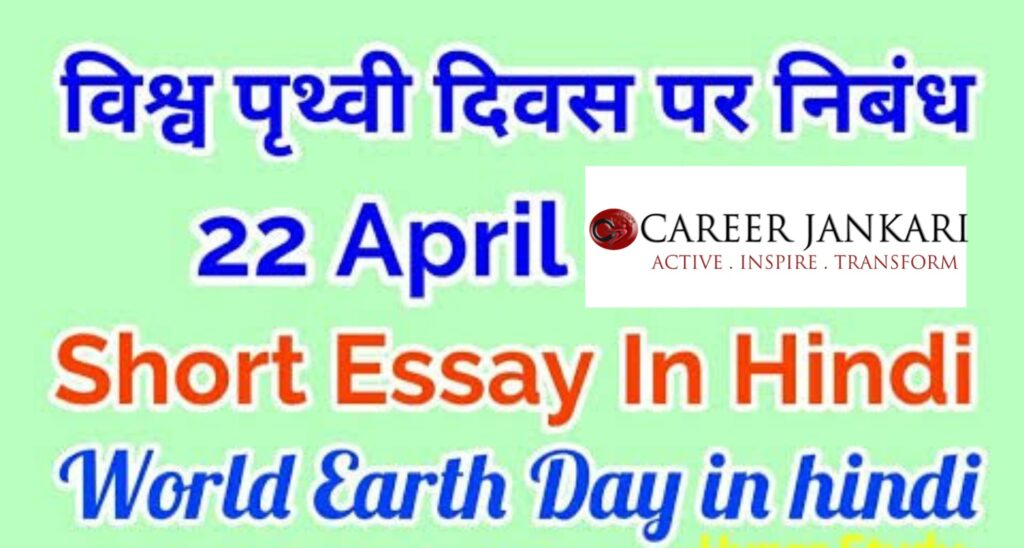 Essay on World Earth Day  in Hindi