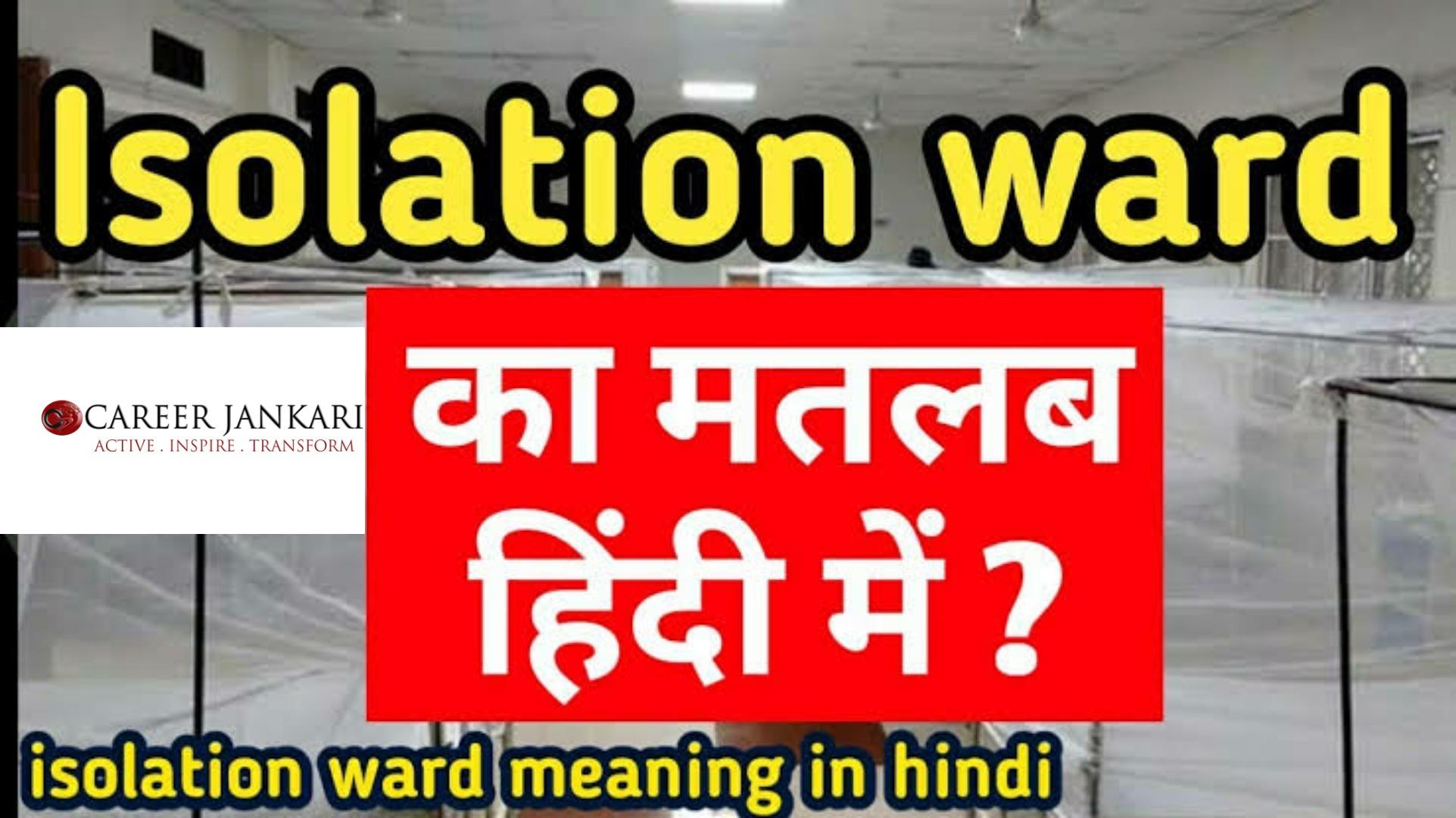 Isolation Ward in Hindi