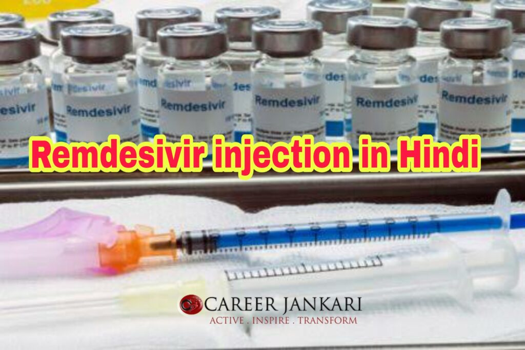 Remdesivir injection in Hindi