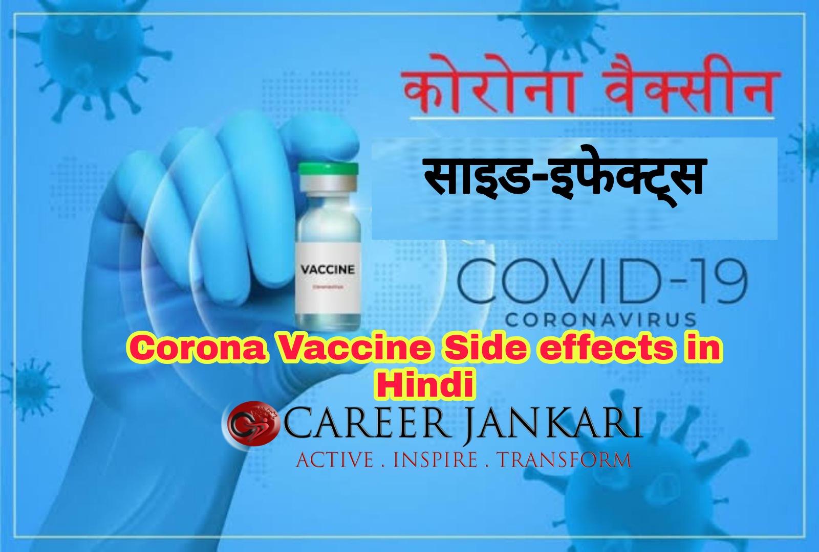 Corona vaccine side effects in india Hindi