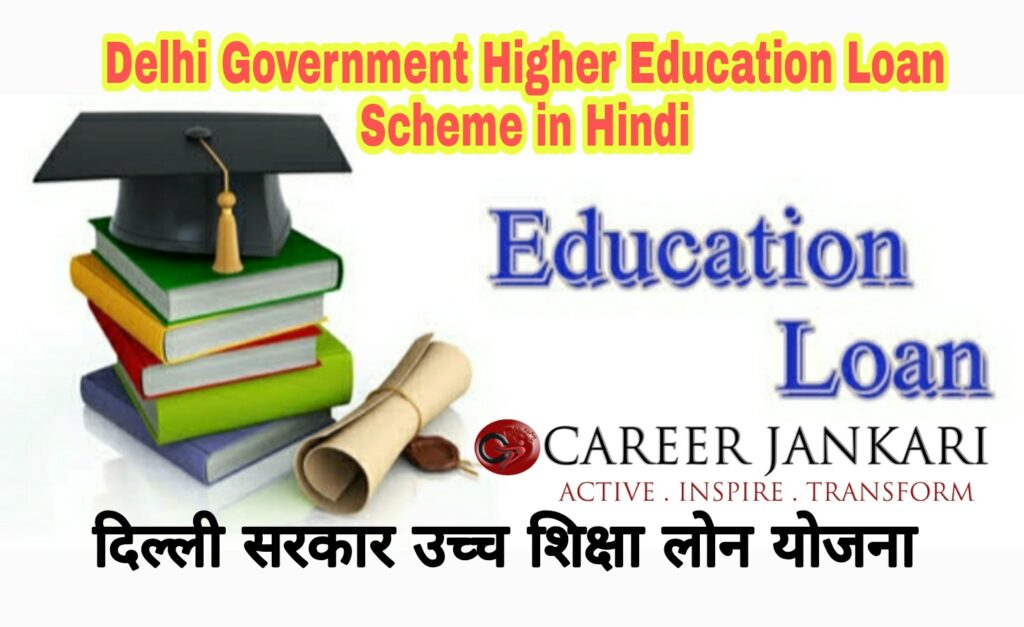 Delhi Government Higher Education Loan Scheme in Hindi