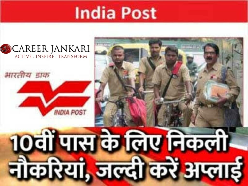 Indian Post Recruitment 2021