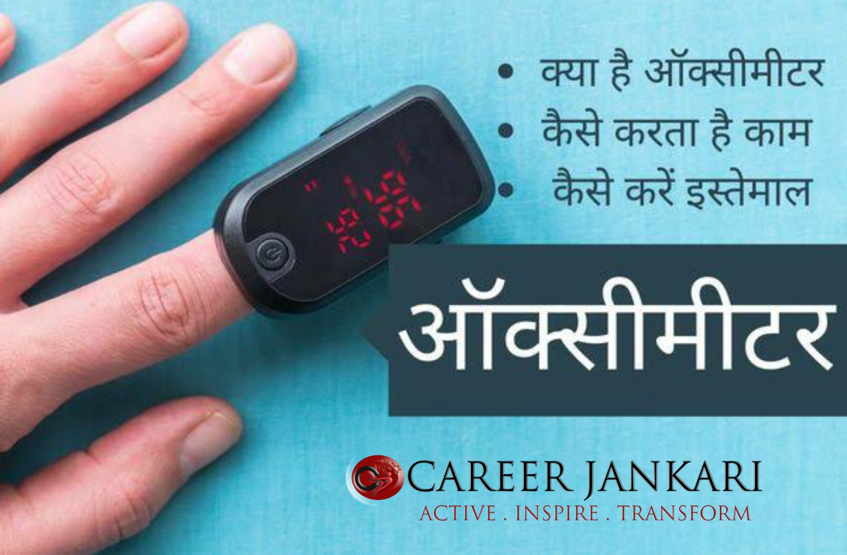 What is Pulse Oximeter in Hindi