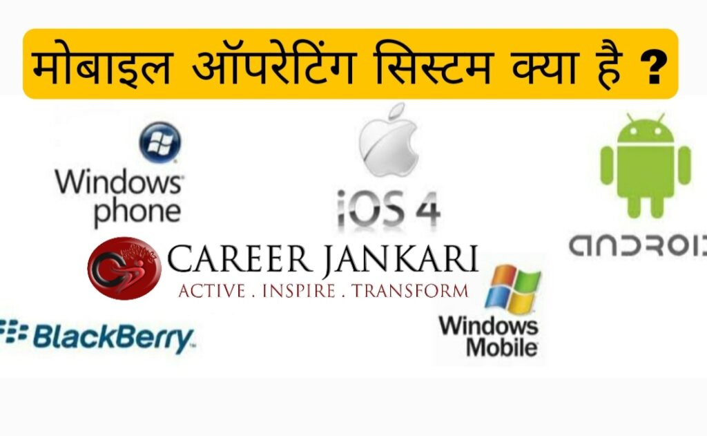 Mobile Operating System in Hindi