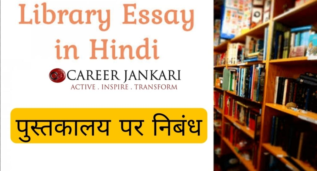 Essay on Library in Hindi