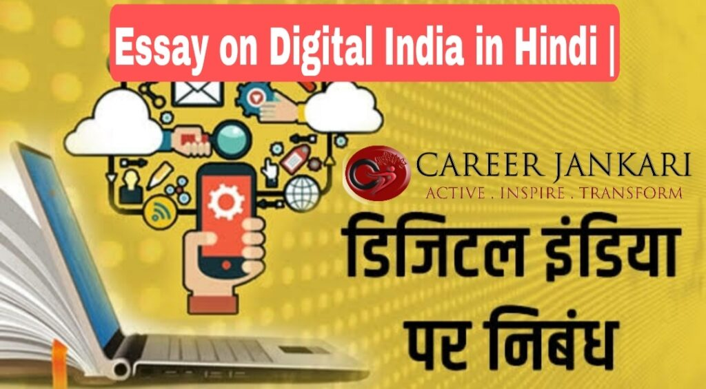 Essay on Digital India in Hindi