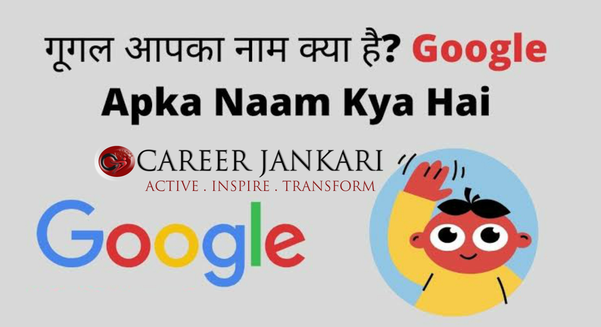 Google Aapka Naam Kya Hai