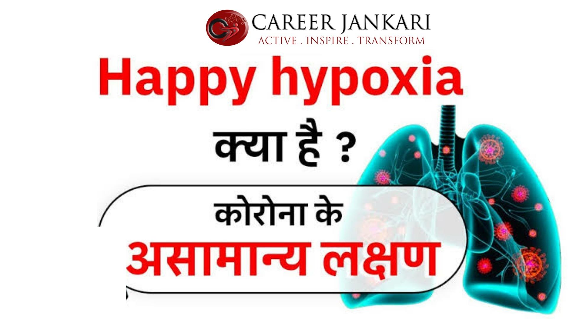 Happy Hypoxia in Hindi