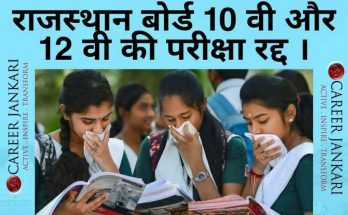 Rajasthan Board RBSE 10th 12th Exam 2021