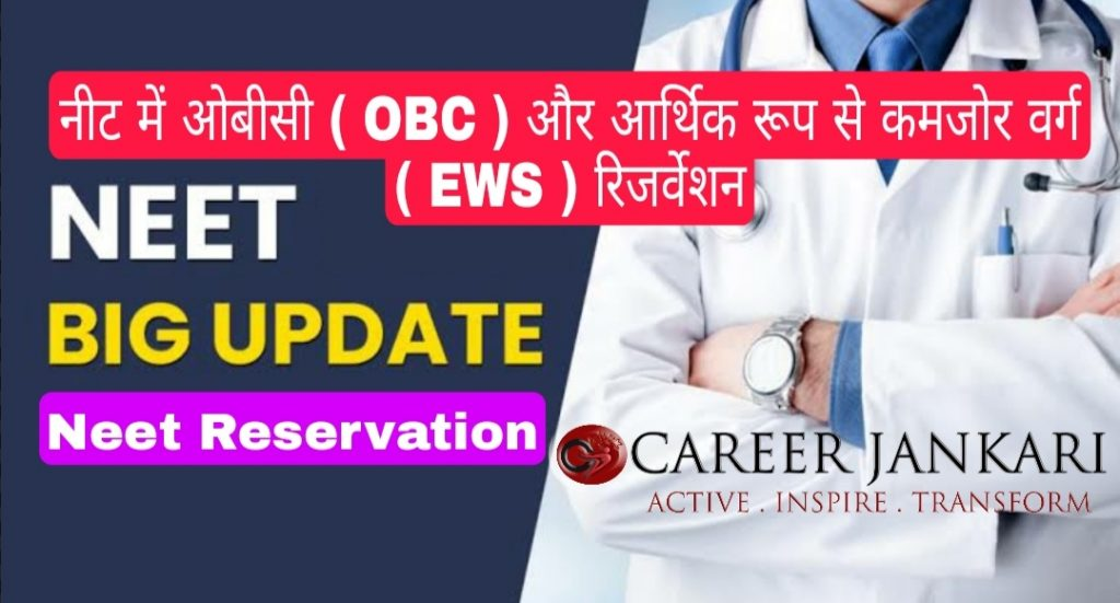 OBC Reservation in NEET