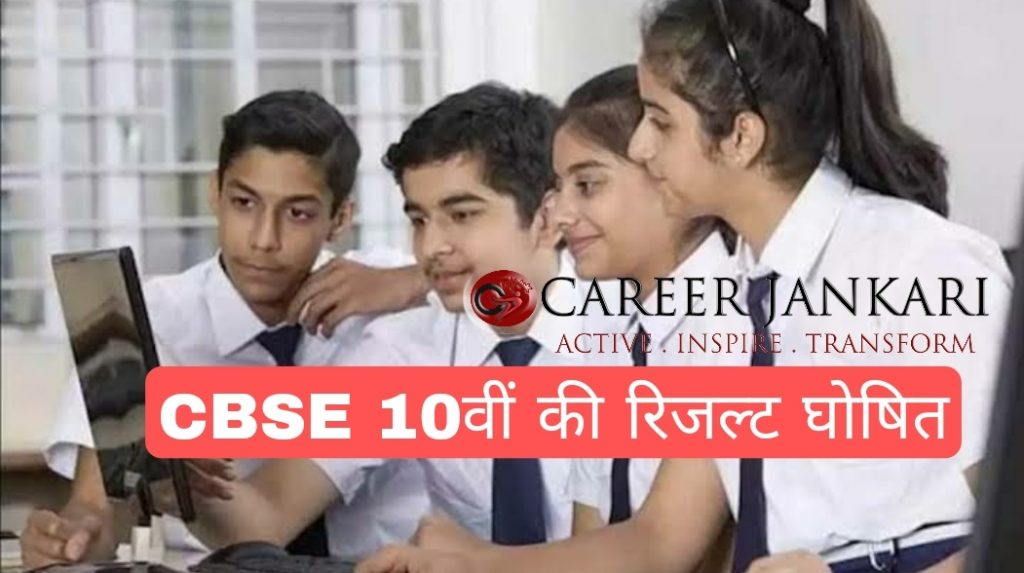 CBSE 10th Result 2021 Out