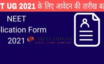 NEET UG 2021Application Form New Date