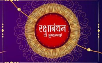 Raksha Bandhan Wishes For Sister